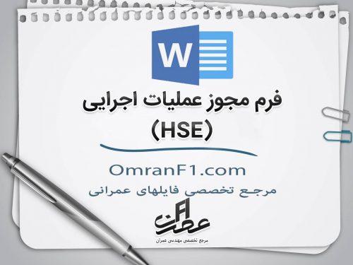 فرم مجوز اجرای کار HSE