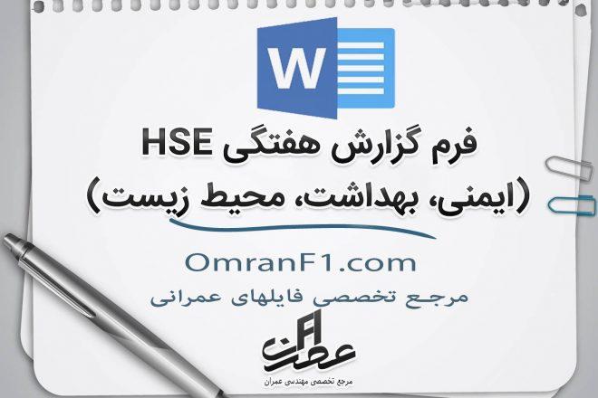 فرم خام گزارش هفتگی HSE