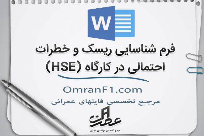 فرم خام شناسایی ریسک و خطرات احتمالی HSE