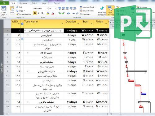 برنامه زمانبندی پروژه راهسازی