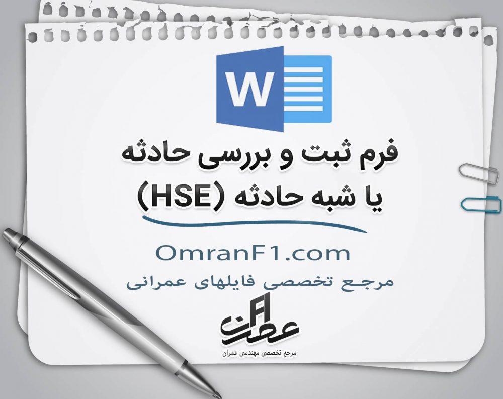 فرم ثبت و بررسی حادثه و یا شبه حادثه HSE