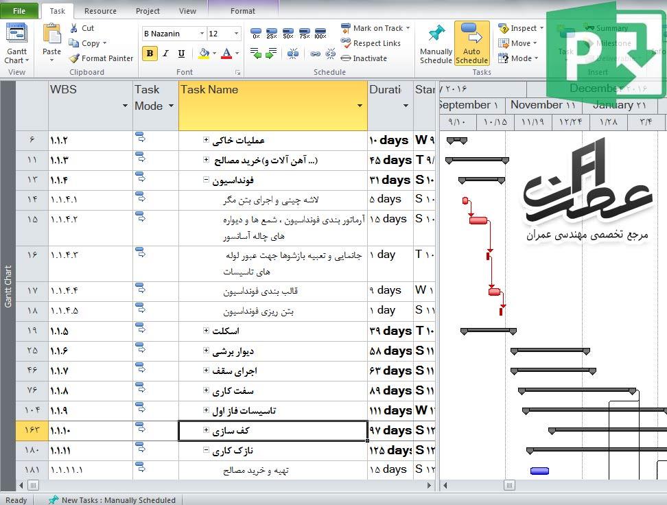 نمونه برنامه زمانبندی پروژه ساختمانی
