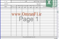 فرم گزارش هفتگی پروژه