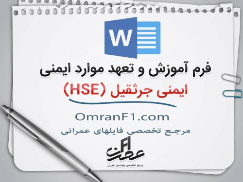 فرم آموزش HSE ایمنی جرثقیل