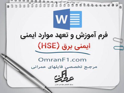 فرم آموزش HSE ایمنی برق