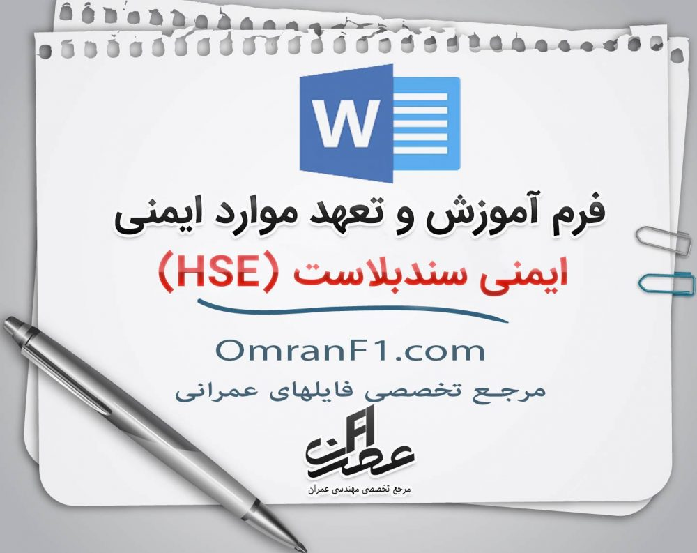 فرم آموزش HSE ایمنی سندبلاست