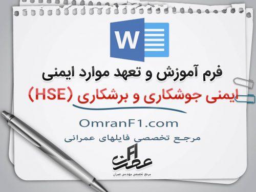 فرم آموزش HSE ایمنی جوشکاری و برشکاری