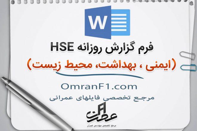 فرم گزارش روزانه HSE