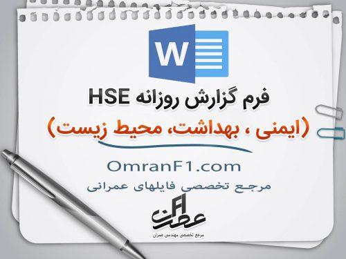 فرم خام گزارش روزانه HSE