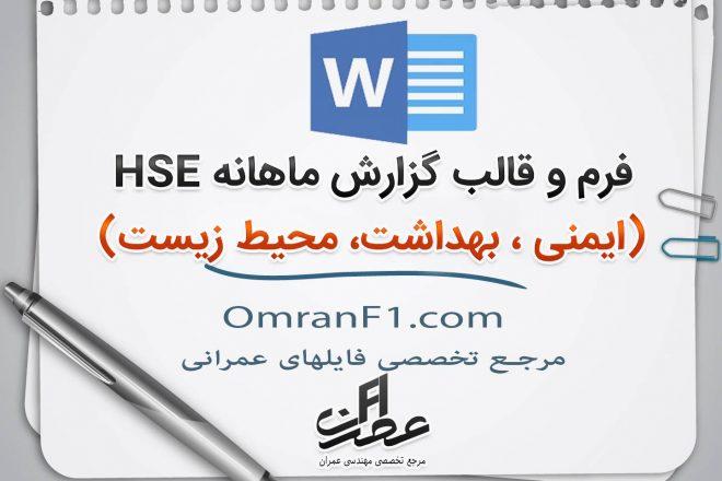 گزارش ماهانه HSE