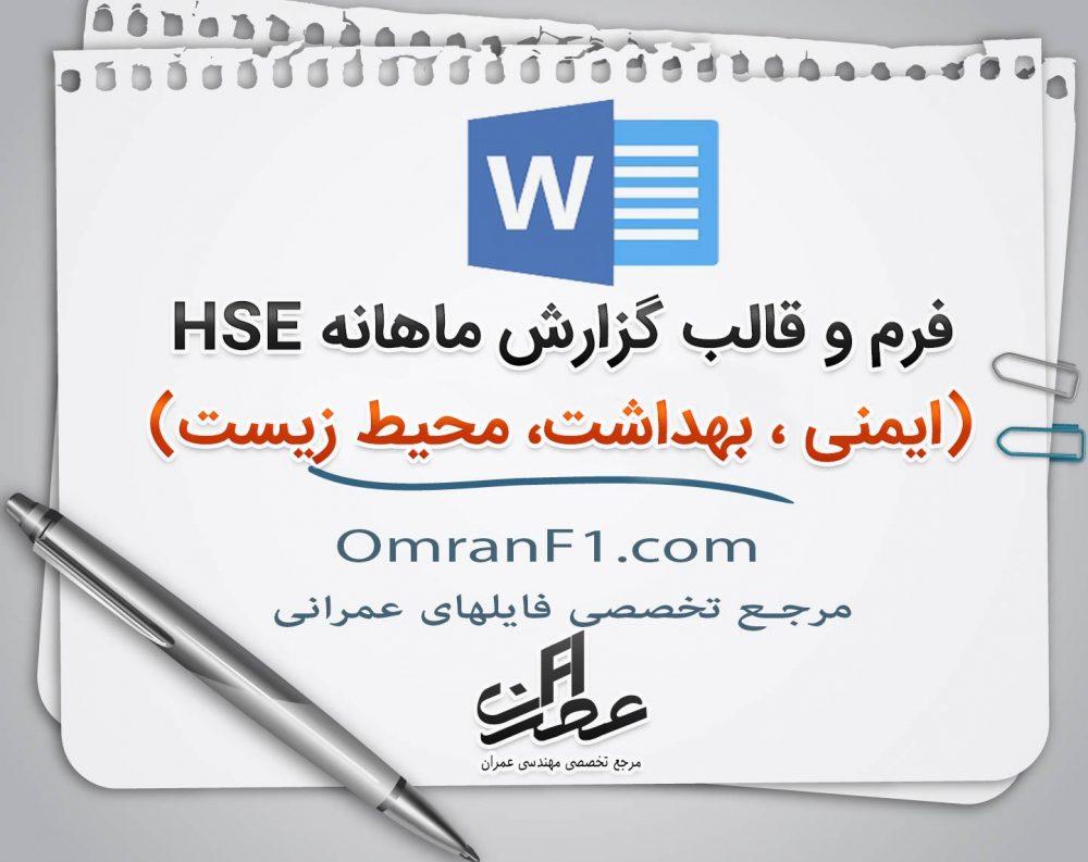 قالب گزارش ماهانه HSE
