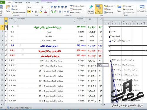 نمونه برنامه زمانبندی پروژه آماده سازی اراضی