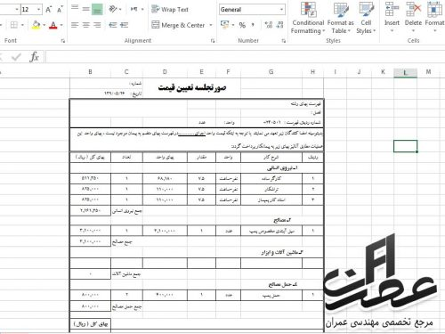 صورتجلسه قیمت جدید تحت اکسل Excel