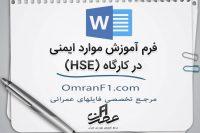فرم آموزش HSE