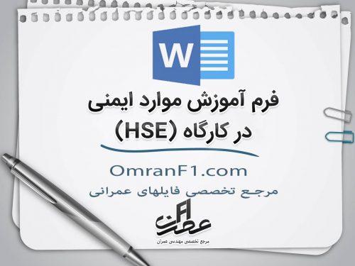 فرم آموزش کارگاهی HSE