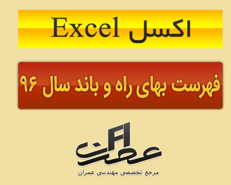 اکسل Excel فهرست بهای راه و باند 96