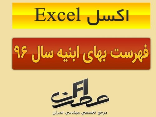 اکسل فهرست بهای ابنیه 96