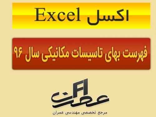 اکسل Excel فهرست بهای تاسیسات مکانیکی سال 96
