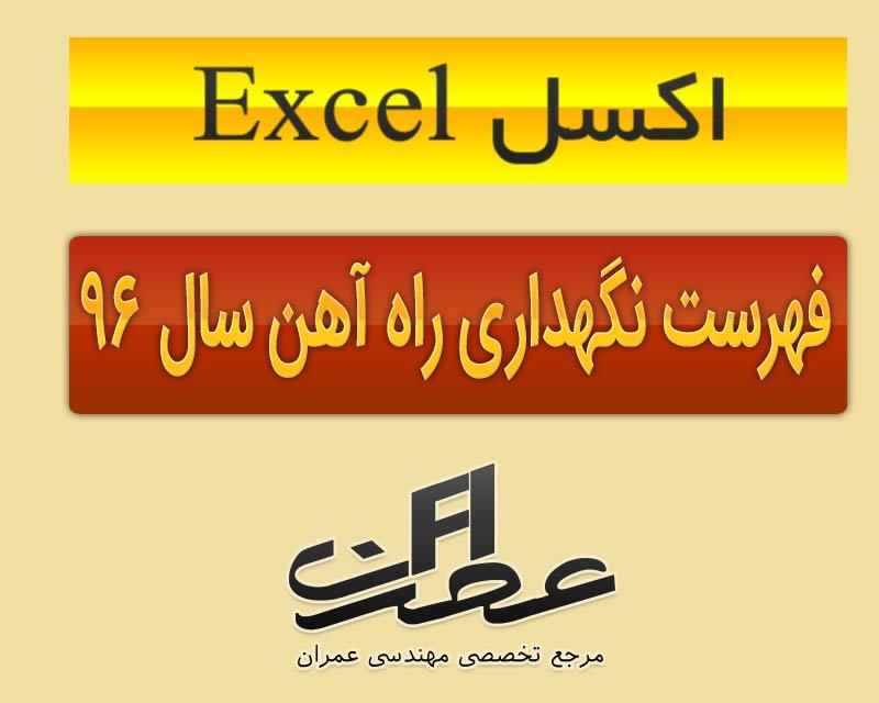 اکسل Excel فهرست بهای نگهداری راه آهن سال 96