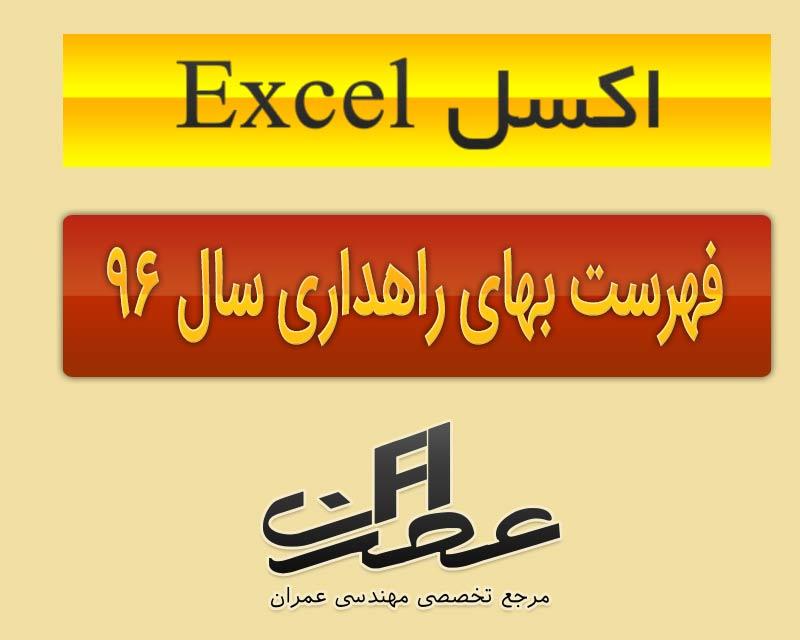 اکسل Excel فهرست بهای راهداری سال 96