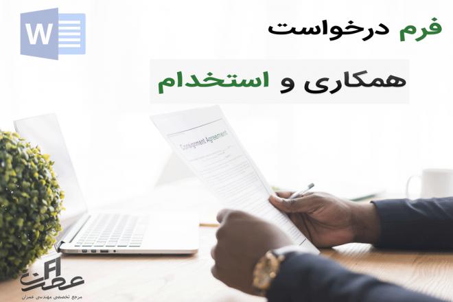 فرم درخواست همکاری و استخدام مناسب برای شرکت ها و کارگاه ها