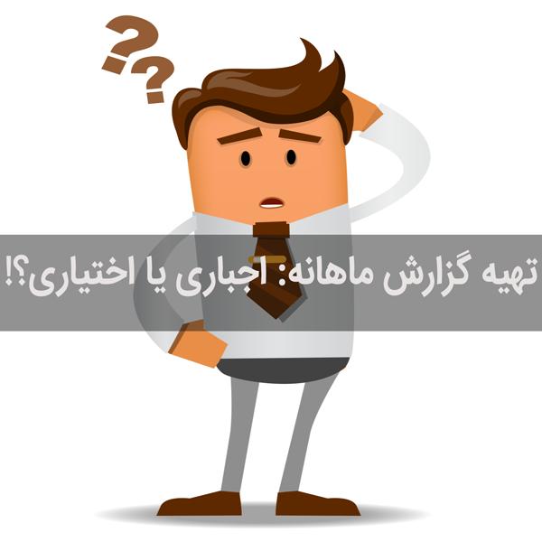 گزارش ماهانه اجباری یا اختیاری
