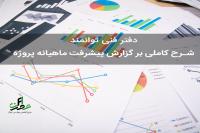 گزارش ماهانه پیشرفت پروژه
